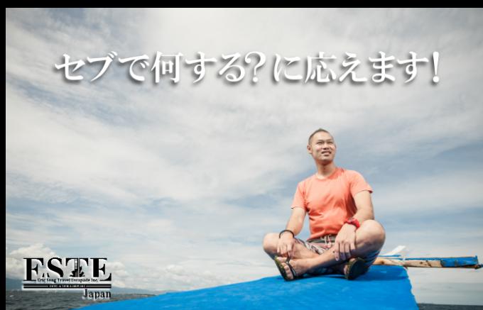 ESTE Japanのコンセプトの画像