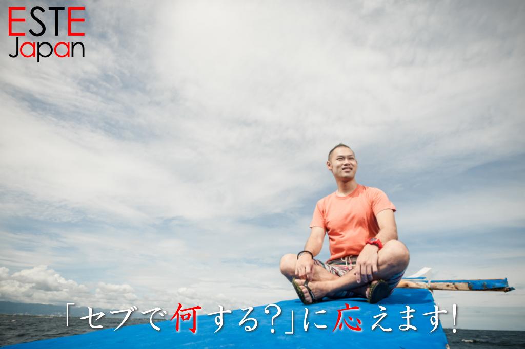 ESTE Japanのコンセプトの画像2019年
