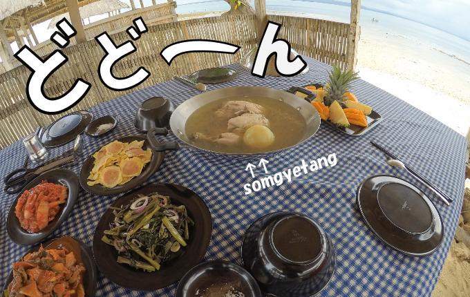 韓流アイランドホッピングのランチメニュー
