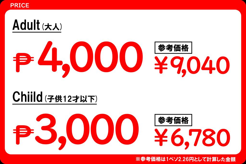 ストレスフリーツアーの価格2019年