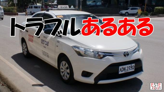 タクシーのトラブルあるあるのサムネイル画像