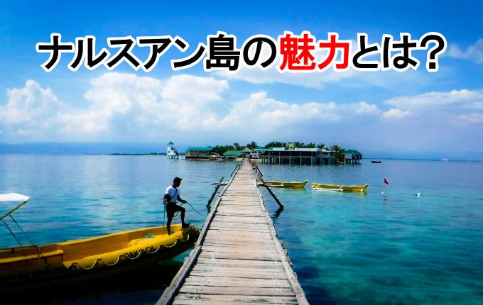 ナルスアン島の魅力のイメージ画像
