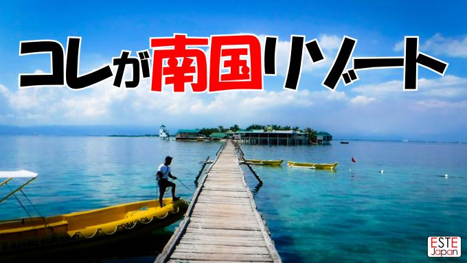 ナルスアン島の魅力サムネイル画像