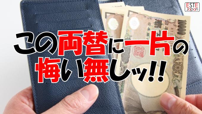 お得な両替所15か所のレート紹介のサムネイル画像