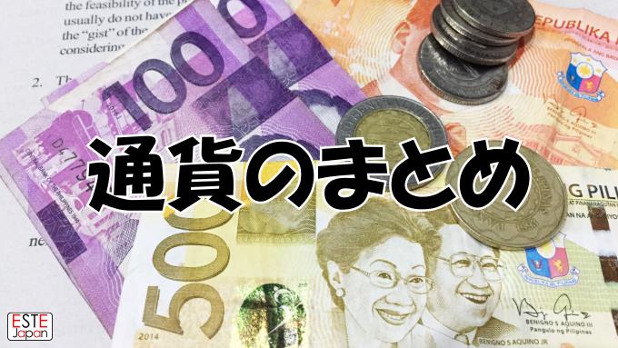 通貨のまとめサムネイル画像