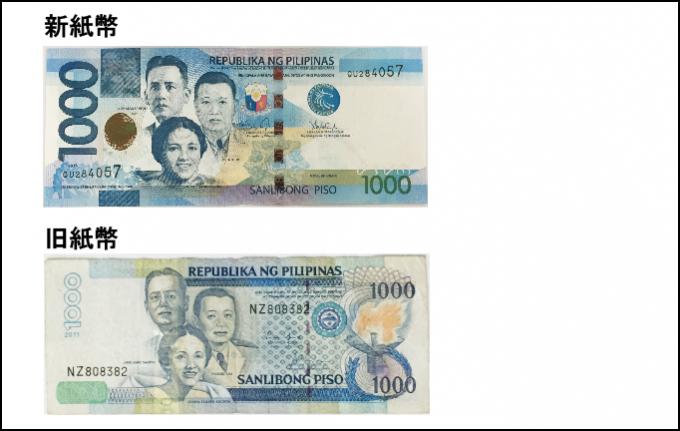 フィリピン貨幣の新紙幣と旧紙幣の画像