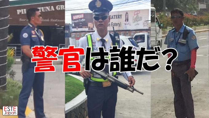 セブ島の警察官と警備員のサムネイル画像