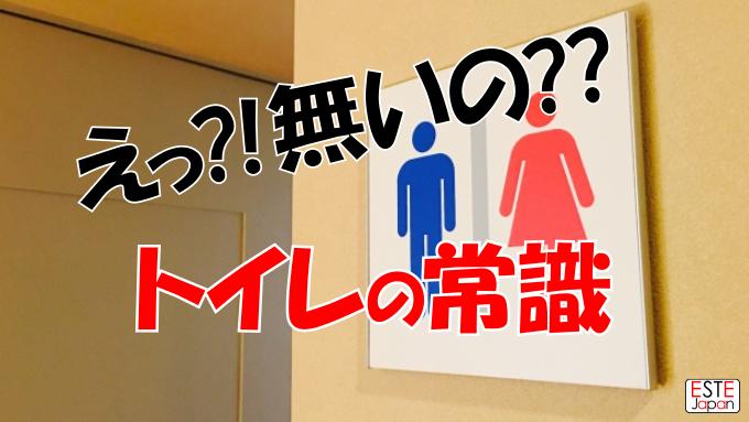 セブのトイレ事情のサムネイル画像
