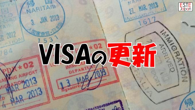 VISAの更新サムネイル画像