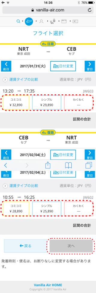 バニラエアの航空券プラン選択画面