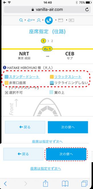バニラエアのシートの選択画面