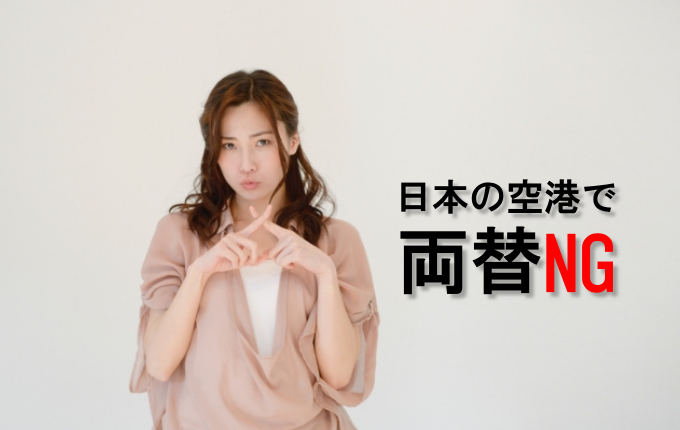 日本での両替NGのイメージができる画像