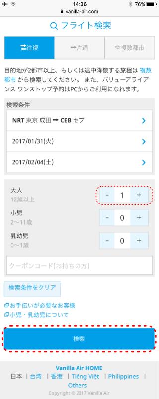 バニラエアの人数選択画面