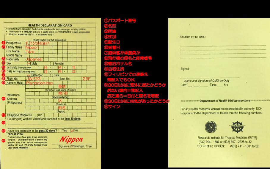検疫用の申請書記入例