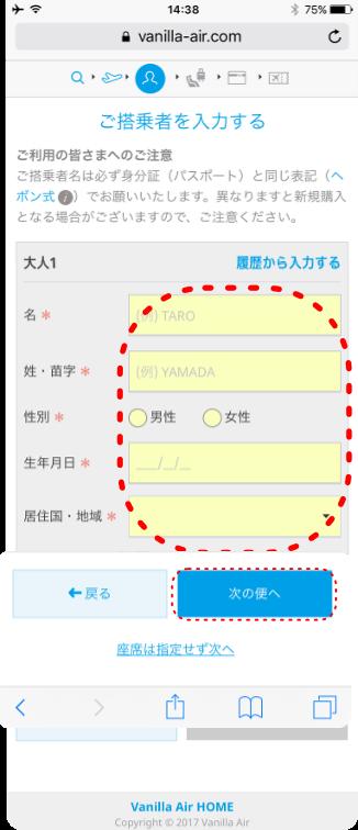 バニラエアの搭乗者情報入力画面