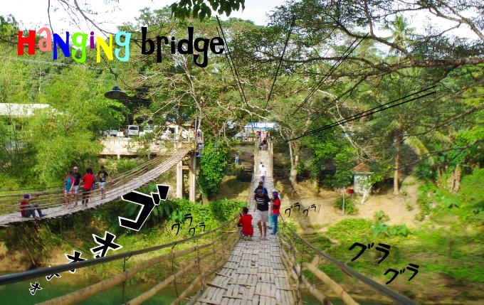 ハンギングブリッジ