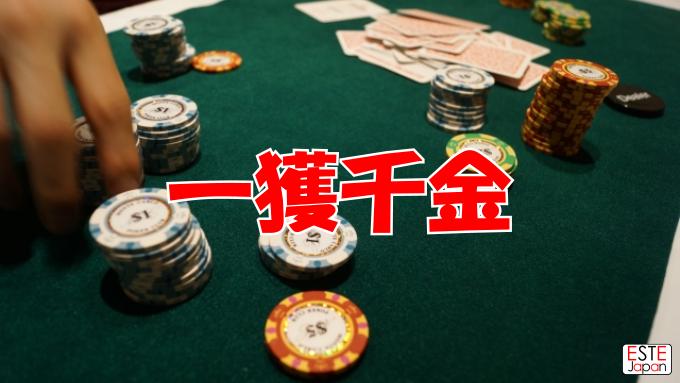 カジノのまとめサムネイル画像