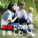 家族の3泊4日「セブ旅行スペシャル体験プラン」