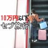 10万円以下で満喫!セブ3泊4日
