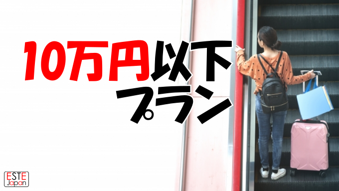 予算10万円以下のプランサムネイル画像