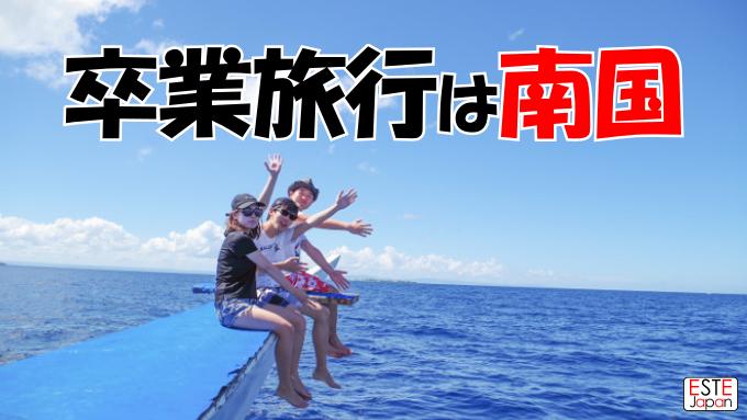 卒業旅行はセブ島でリゾート満喫のサムネイル画像