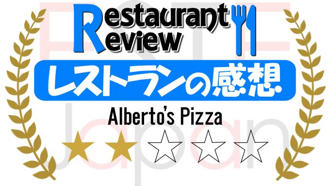 アルバートスピザの感想サムネイル画像