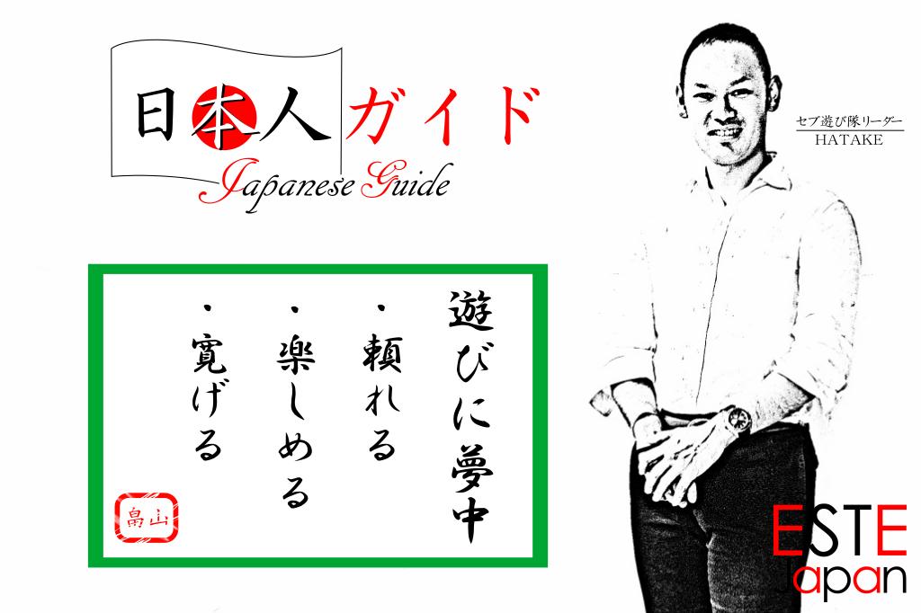日本人ガイドのトップイメージ画像