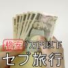 7万円以下で満喫!セブ3泊4日