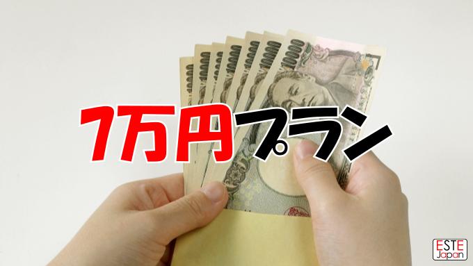 セブを7万円で楽しむプランのサムネイル画像