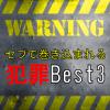 セブで巻き込まれやすい犯罪Best3