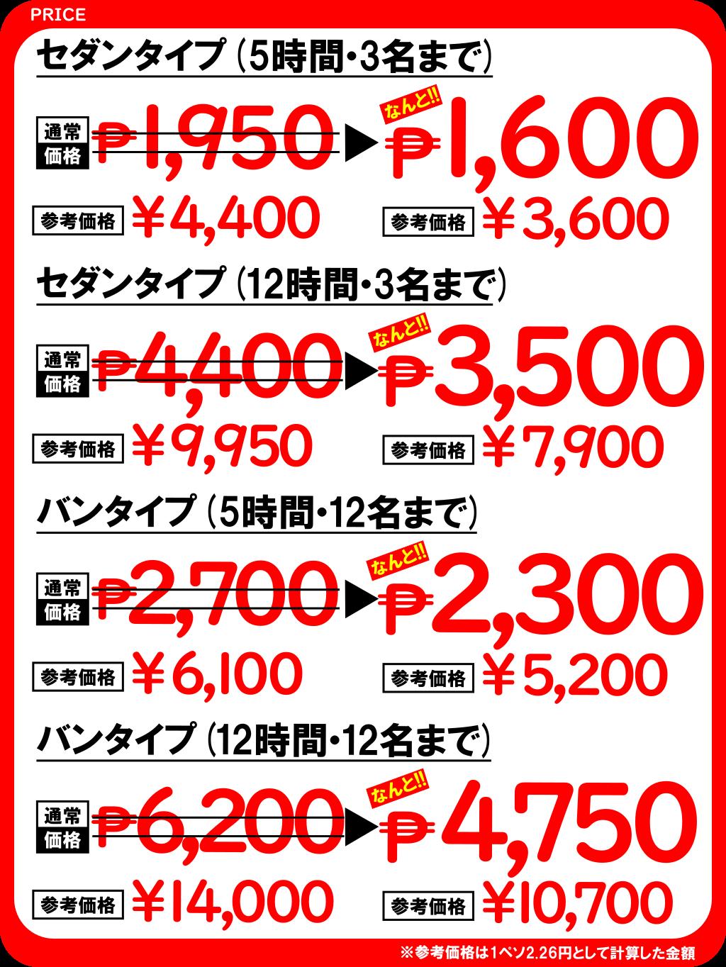 ガイドと専用車の価格表2019年