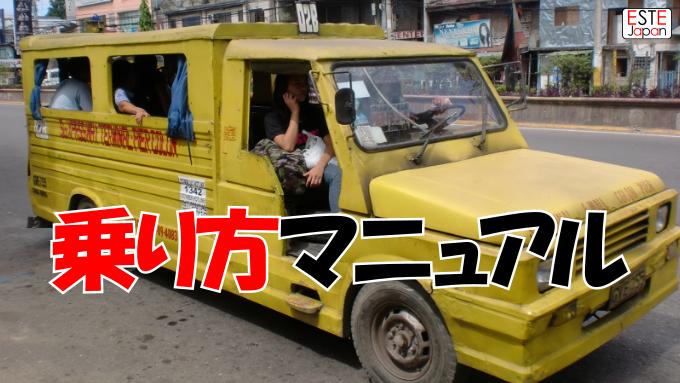 ジプニーの乗り方マニュアルのサムネイル画像