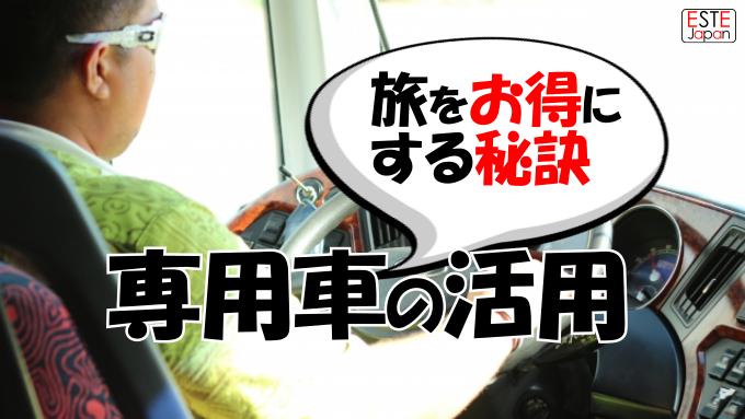 旅をお得にする秘訣の専用車活用術のサムネイル画像