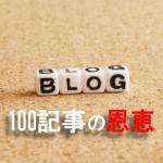 ブログ100記事の先に見えるモノ