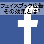フェイスブックの力