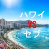 ハワイとセブならどっち?