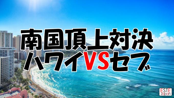 南国リゾート対決ハワイとセブ島の比較サムネイル画像