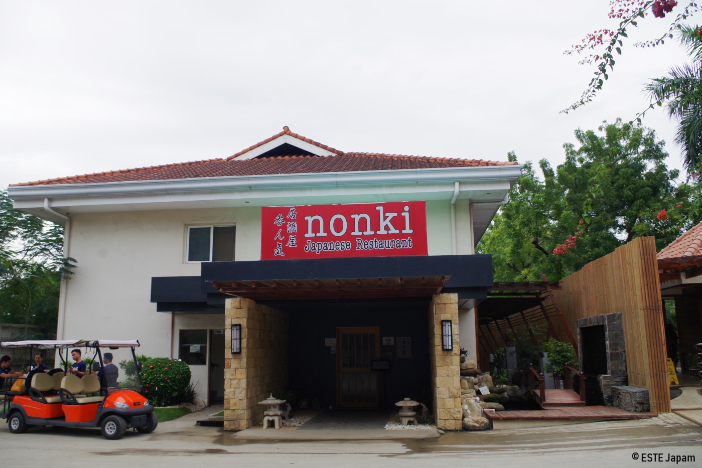 Jパークホテル内の日本食料理屋のんき