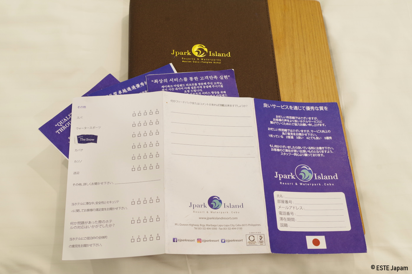 Jパークホテルの評価シート