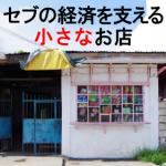 セブの経済を支える小さなお店