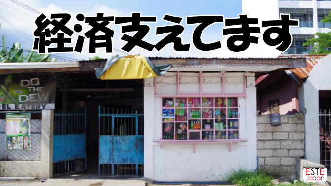 セブの経済を支えている小さなお店のサムネイル画像