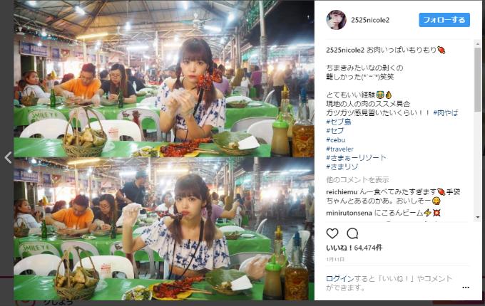 世界さま~リゾートでラシンの屋台で食事している藤田ニコルの画像