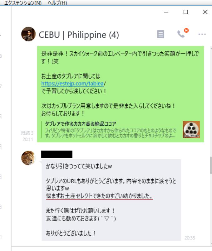 レンタル日本人利用に対してのお礼の内容