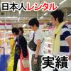 日本人レンタルの事例