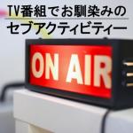 日本のTV番組がセブでやる事5選