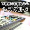 日本のTV番組がセブで紹介するグルメ3選