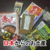 ハタケヤマお土産コレクション