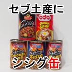 セブ土産にシシグ缶