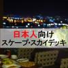 日本人向けスケープ・スカイデッキ