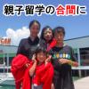 親子留学中は韓流ホッピングで息抜き